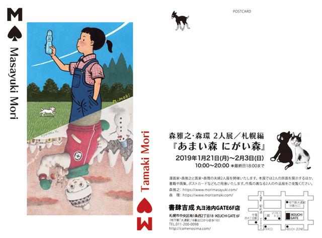 森雅之・森環 2人展/札幌編「あまい森 にがい森」DM