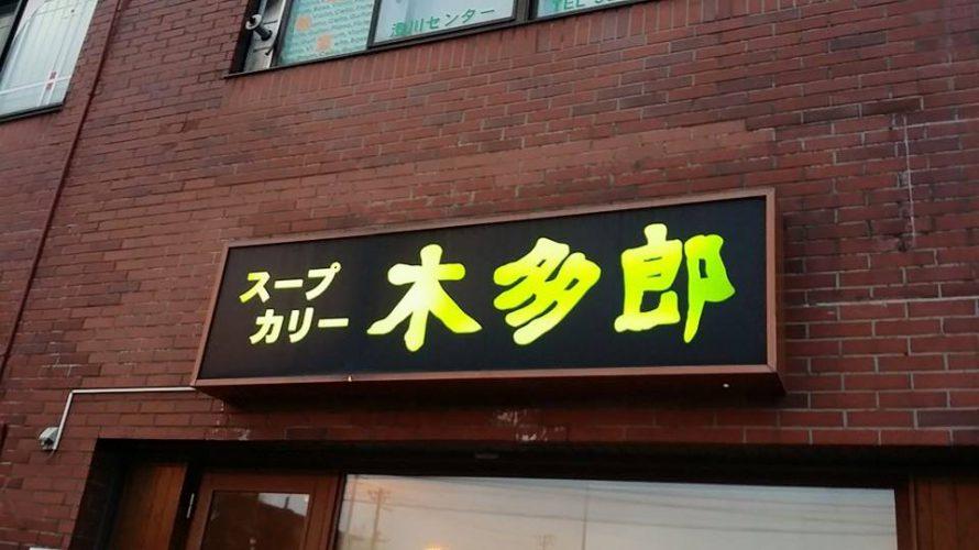 老舗・スープカレーの木多郎  澄川本店 (岩見沢・駒場(網走)に支店もあるよ!)【スープカレー食べ歩記】