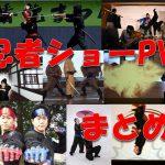 忍者ショーの新PVをUP!1人忍者、複数忍者、CGショー等、全部の忍者ショーがハイライトで見られます!【パッケージ紹介】