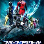 「スペース·スクワッド ギャバンvsデカレンジャー」がアマゾンプライムで見られる!おすすめです!!By水龍