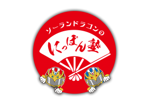 【にっぽん塾】春分(しゅんぶん)の日&お彼岸(ひがん)