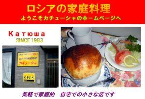 札幌カチューシャ