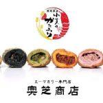 奥芝商店のカレーパン「小麦のかたまり」がついに期間限定で店舗販売!9月30日(土)まで!