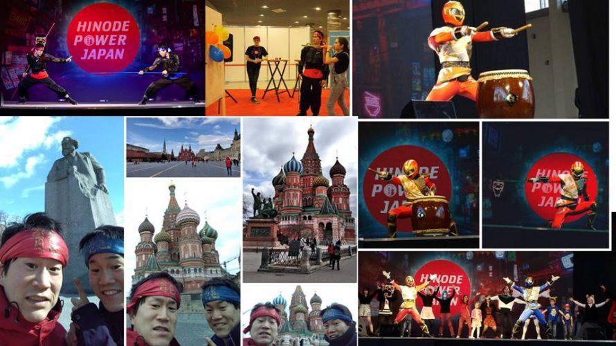 無事帰国!ロシア出演レポート記事をまとめました!