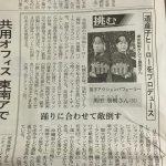 日経新聞に載ったでござる!【メディア露出】