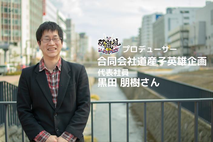 今月メディア露出しまくり!北海道の企業家を熱く取り上げる「ndene」に取り上げて頂いたでござる!