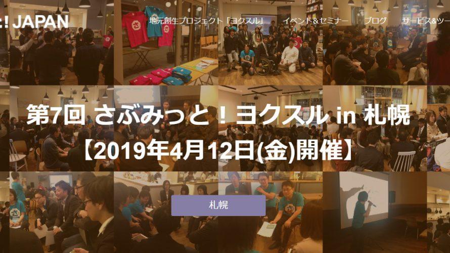 4月12日(金)皆、オラにちいとだけ知恵を貸してくれ!さぶみっとヨクスルin札幌にエントリー!