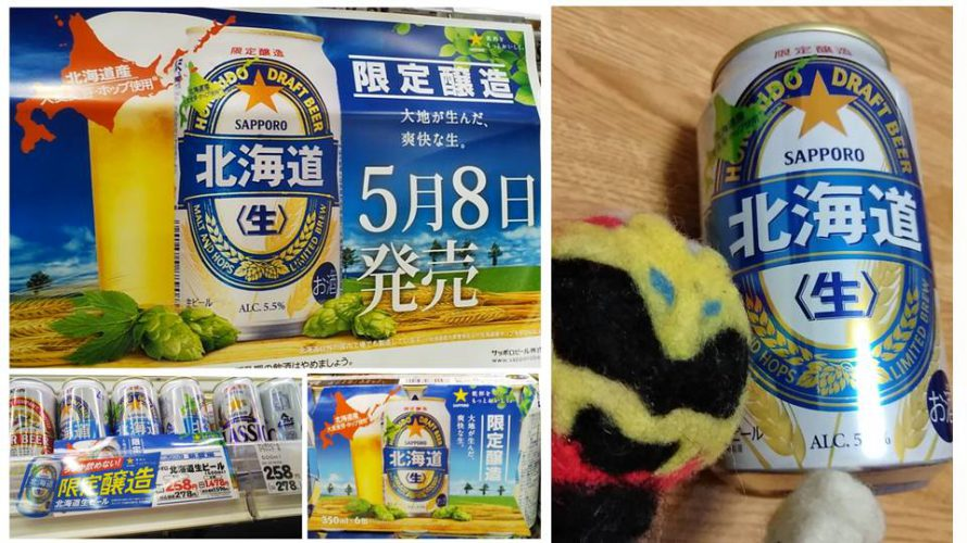 本日より限定発売!SAPPOROビールの「北海道生ビール」美味い!&サッポロクラシックと比べた!