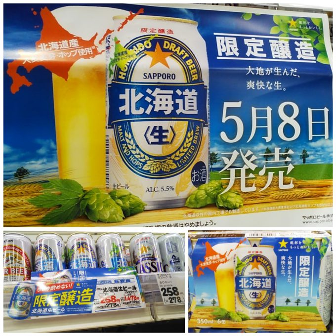 北海道生ビール