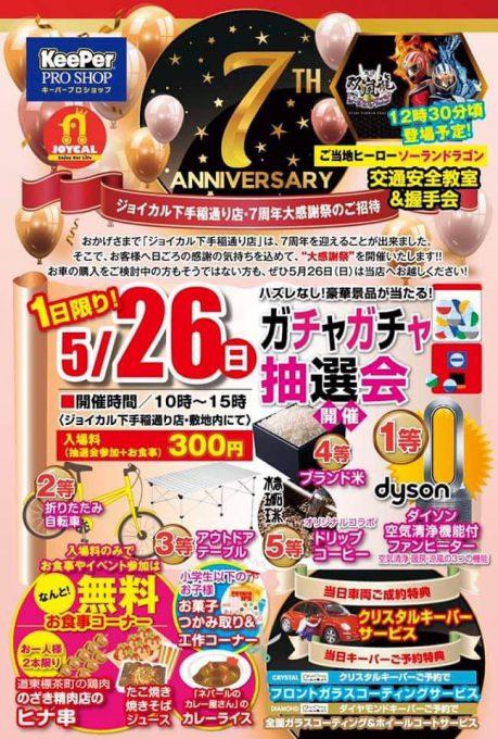 ジョイカル下手稲通り店7周年記念祭ポスター