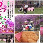北見市「第48回おんねゆ温泉つつじ祭り」出陣報告!by水龍