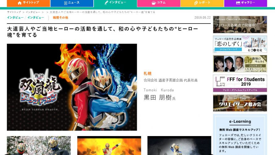 日本中のクリエーターを応援するサイト、CREATERS STATION に登場!【メディア露出】