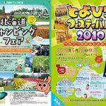 5/18(土)北海道キャンピングフェア&とよフェスの出陣報告