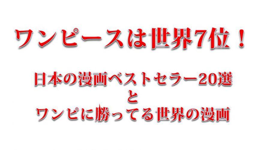 ワンピースは世界7位!?日本の漫画ベストセラー20選とワンピに勝ってる世界の漫画調べてみた!