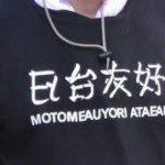 お神輿 編のきっかっけ 台湾出陣記①飛虎将軍廟【にっぽん塾】