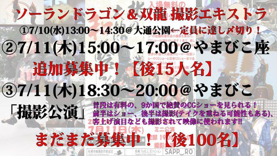 【後5日】7/11(木)夜 撮影公演[後100名]まだまだ募集! 7/11昼 エキストラ[後15名]追加募集!