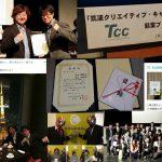4年前に第二回TCCグランプリ受賞。大賞にふさわしい活躍ができてるかなと自問自答。