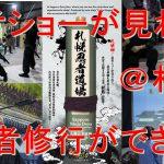 1月11日(土)札幌忍者道場オープンイベント!それまでのプレオープンがお得!