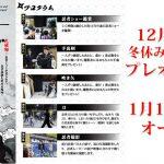 札幌忍者道場プレオープン12月14日→26日へ延期!オープンは1月11日で変わらず!