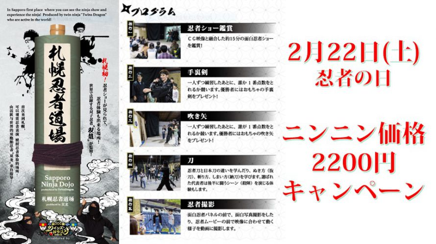 【NEWS】第2道場オープン!2月22日(土)忍者の日キャンペーン!