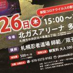 【参加者募集中!】3/26(木)「和の心を子ども達へ、未来へ!」ワークショップ冬!参加者募集中!