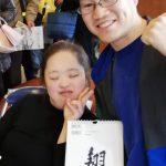 3月21日は世界ダウン症の日!ダウン症の書家·金澤翔子さんの話…