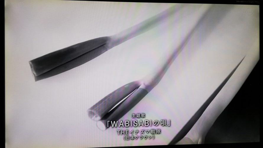 THEイナズマ戦隊 WABISABIの唄 地上波主題歌放送!感動!