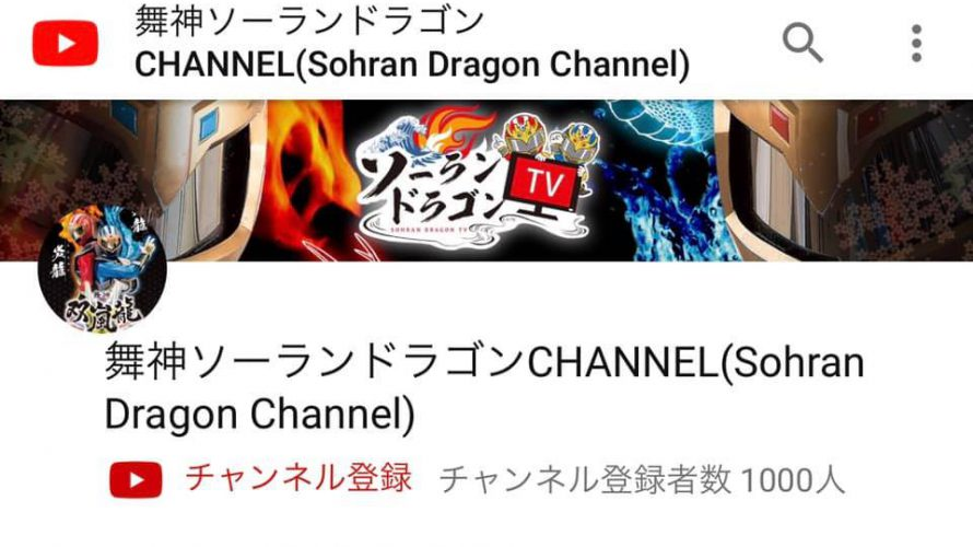 YouTube、ソーランドラゴンTV チャンネル登録1000人突破ありがとうございます!