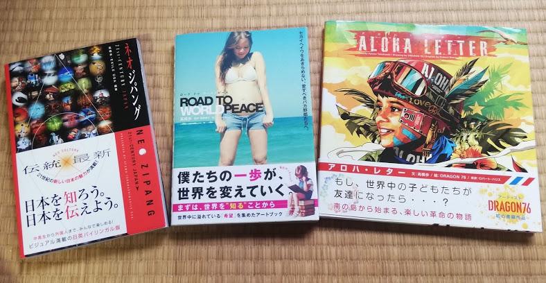 コロナに負けないために読みたい!自由人・高橋歩さんの世界平和を実現するための3冊の本紹介&3冊同時出版記念パーティに参加した時の想い出By昌樹