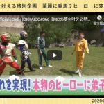 7/4(土)11:10~HTB「LOVE HOKKAIDO」に出演しました!今夜YouTube生配信もよろしくお願いします!By水龍