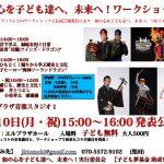 人気のワークショップ!今年も開催!8/8~10の3日間!@札幌!