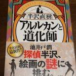 ドラマ2で日本中を魅了した『半沢直樹』、原作小説最新刊『アルルカンと道化師』読んだ!レビューします