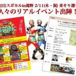 2/7(日)スポカルin滝野 2/11(木・祝) 米そり選手権 久々のリアルイベント出陣!