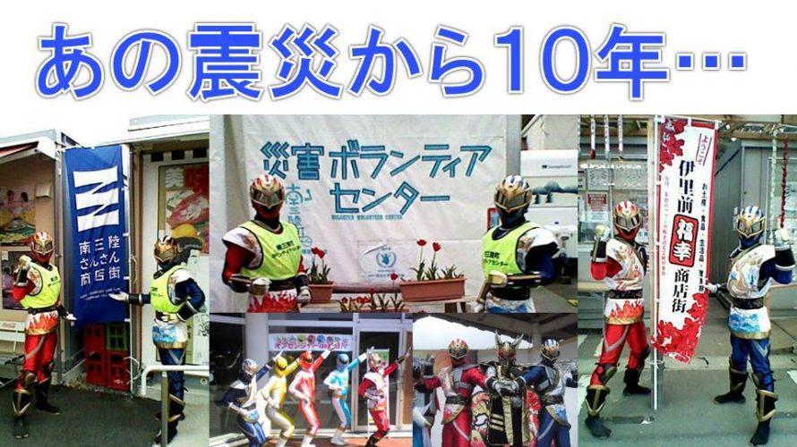 あれから10年‥‥東日本大震災と、その後の活動を振り返ってみますBy水龍
