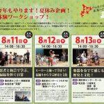 【速報】人気の夏休み企画!ワークショップ&舞台!今年も開催!8/11~13の3日間!@札幌!