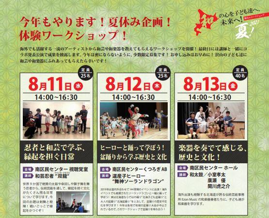 人気の夏休み企画!ワークショップ&舞台@札幌 延期します8月→9.10月へ