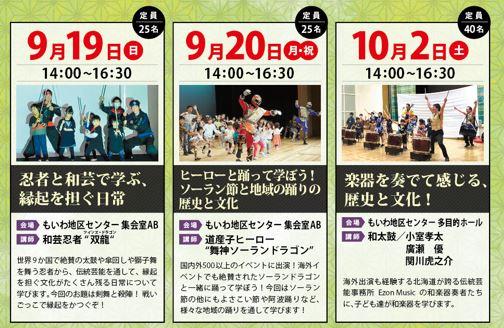 人気の夏休み企画!ワークショップ&舞台@札幌 9/19,20,10/2の3日間に延期して開催!